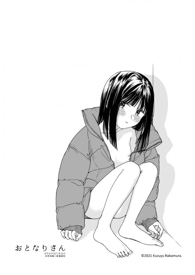 【エロ同人誌】熱中症で危なかったお隣のロリとエッチする関係になって、冬にも寒空の下閉め出されてて…!【無料 エロ漫画】