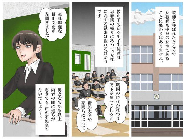 【エロ同人誌】男子校の女教師が生徒と学校でエッチしたら隠し撮りされて、バニーや過激水着でイメージビデオ撮影!【無料 エロ漫画 女教師と映研 前半】