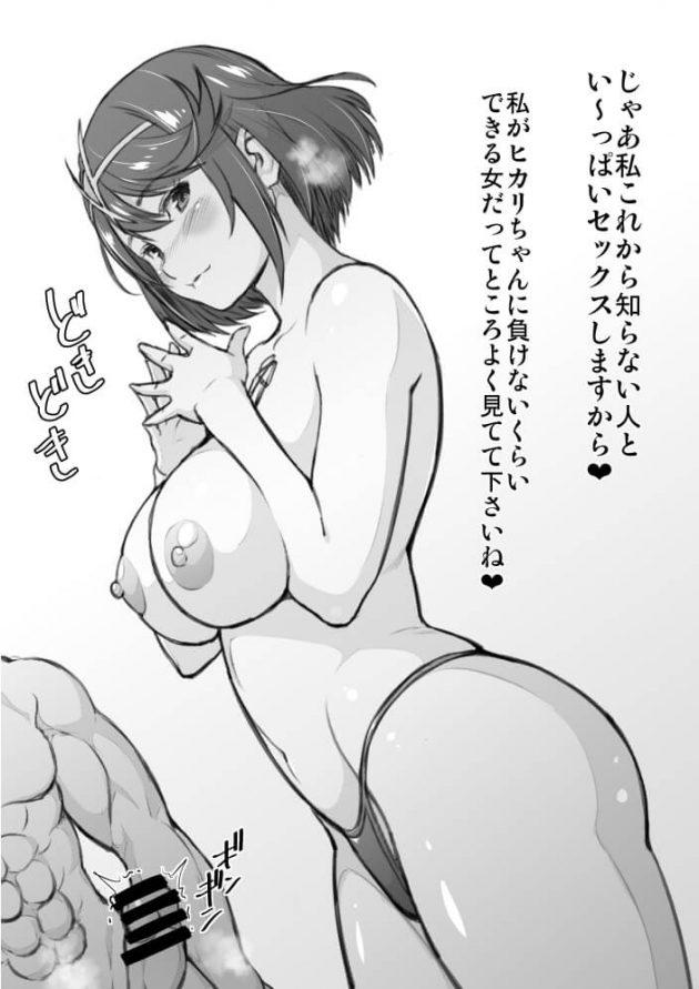 【エロ同人 ゼノブレイド2】ホムラが目の前で知らない男とセックスし始めて、寝取られ中出しされる所まで見せつけられて…!【無料 エロ漫画】