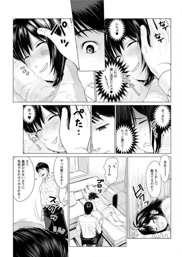 【エロ漫画】夫が寝てる間にフェラして中だししちゃうぞ!【無料 エロ同人】(7)