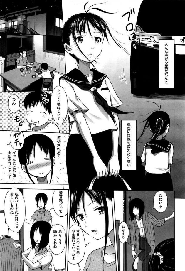 【エロ漫画】貧乳ちっぱいのセーラー服JCが学校帰りにホテルに連れて生ハメされて中出しセックス【無料 エロ同人】(9)