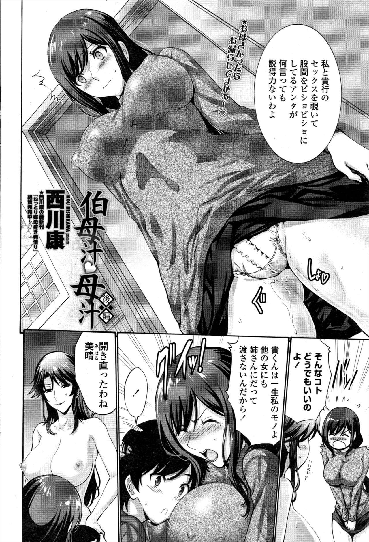 【エロ漫画】ドスケベ姉妹と叔母のまんこに連続中出しセックス!【無料 エロ同人】
