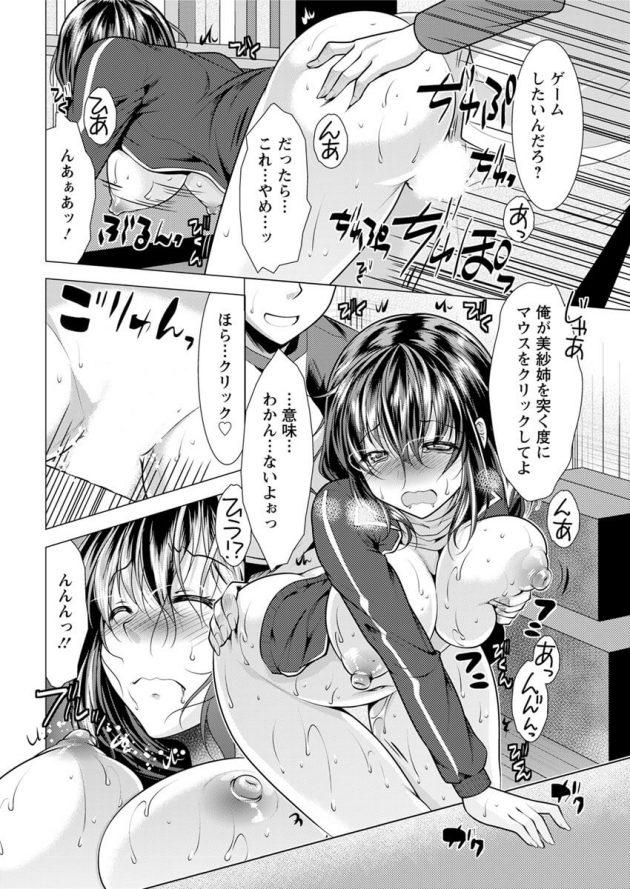 【エロ漫画】腐女子なお姉さんの爆乳を揉みし中出し絶頂!【無料 エロ同人】(12)