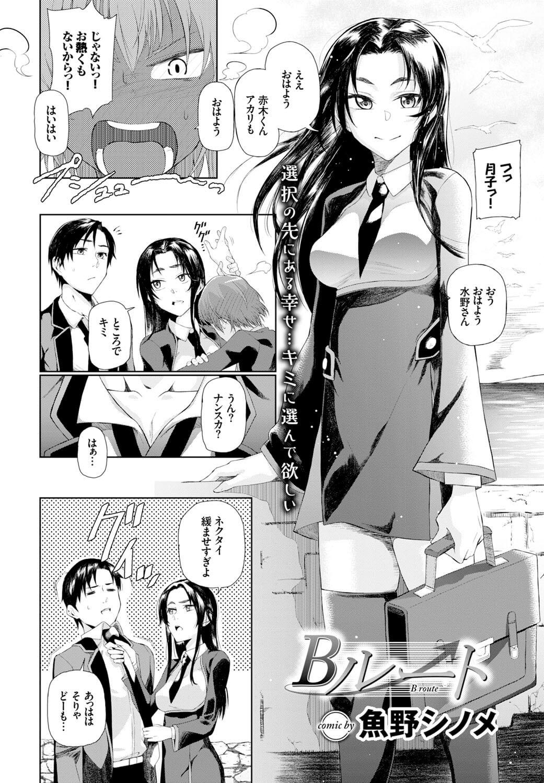 【エロ漫画】茶道部の巨乳の少女が亀頭の先から玉まで舐め上げ中出しセックス【無料 エロ同人】