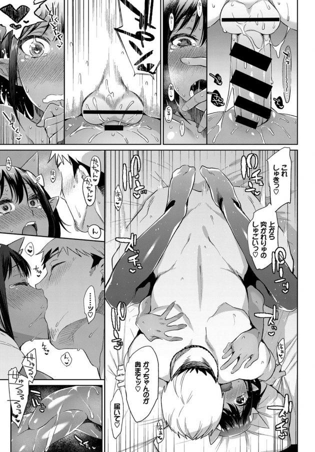 【エロ漫画】巨乳のモンスター娘が和姦展開で中出しセックス!【無料 エロ同人】(17)