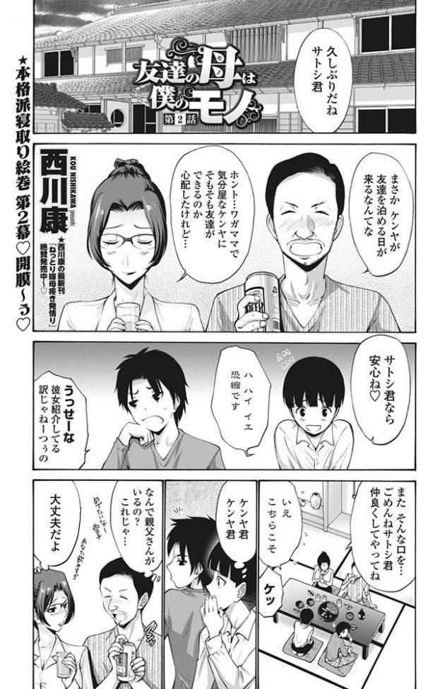 【エロ漫画】親友の巨乳母親を睡眠姦してアナルに生ハメされて2穴中出し【無料 エロ同人】(1)