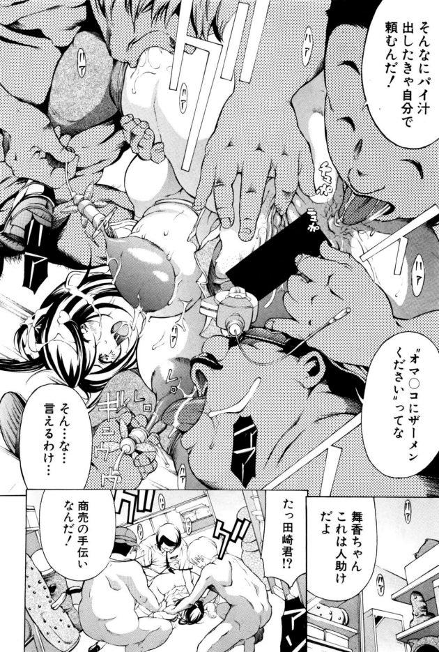 【エロ漫画】爆乳のJKが巨乳の乳首に電マ押し付けられてフェラチオしちゃうぞ!【無料 エロ同人】(12)