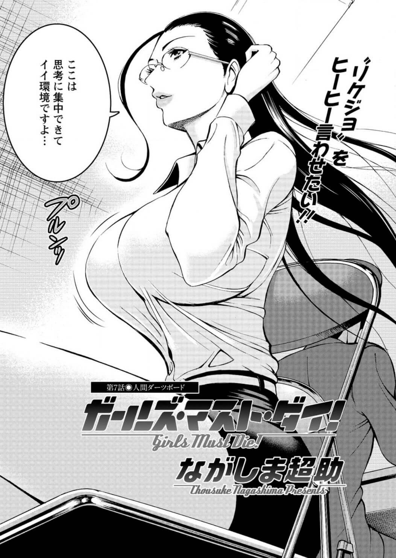 【エロ漫画】巨乳の眼鏡っ子が変態刑務官に人間ダーツの的にされて拷問【無料 エロ同人】