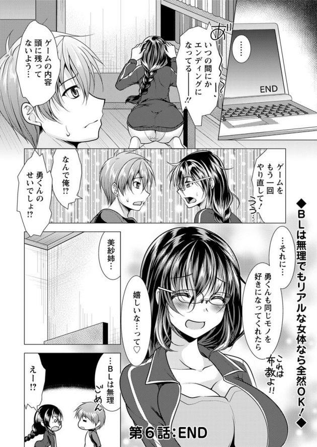 【エロ漫画】腐女子なお姉さんの爆乳を揉みし中出し絶頂!【無料 エロ同人】(18)