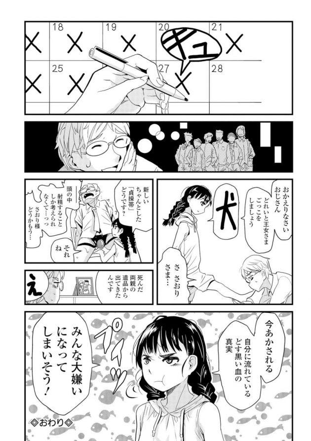 【エロ漫画】姪っ子で貧乳ちっぱいJSがおじさんを射精管理してロリコンセックス!【無料 エロ同人】(16)