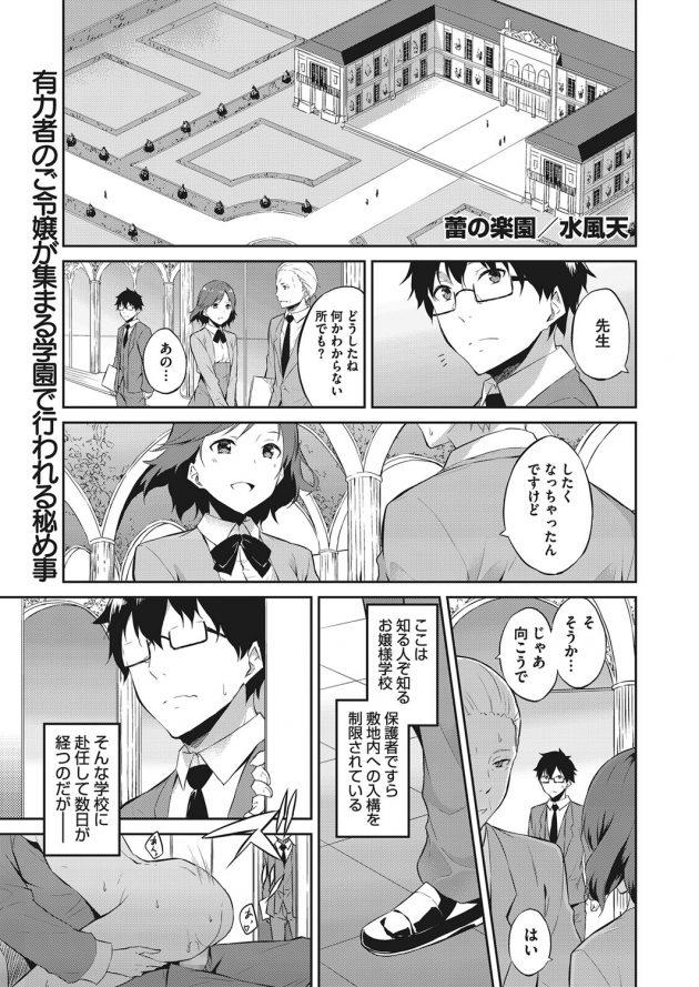 【エロ漫画】お嬢様学校に赴任した先生は女生徒たちの性欲処理も兼任してるw【無料 エロ同人】(1)