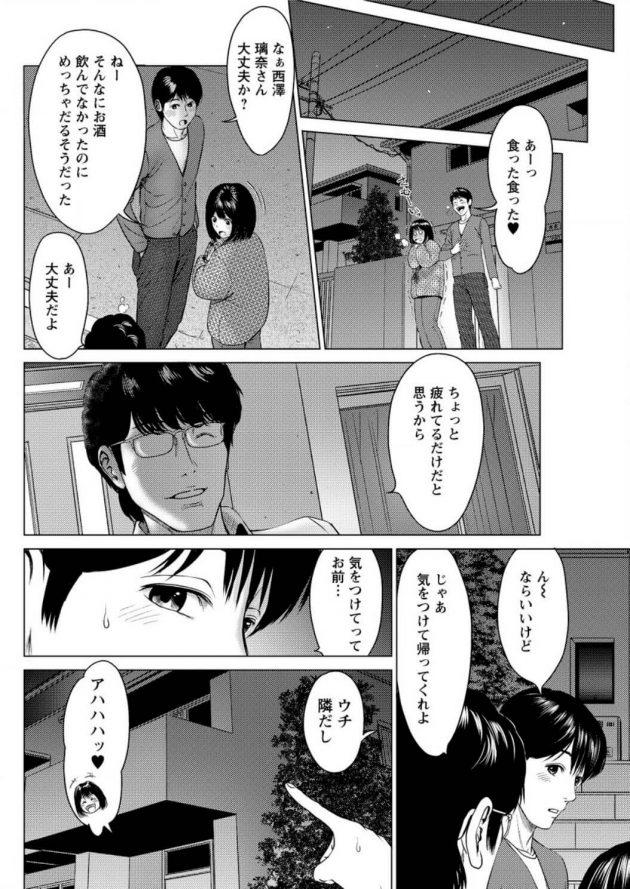 【エロ漫画】お隣の夫婦に思わせぶりな態度に我慢の限界がw【無料 エロ同人】(6)