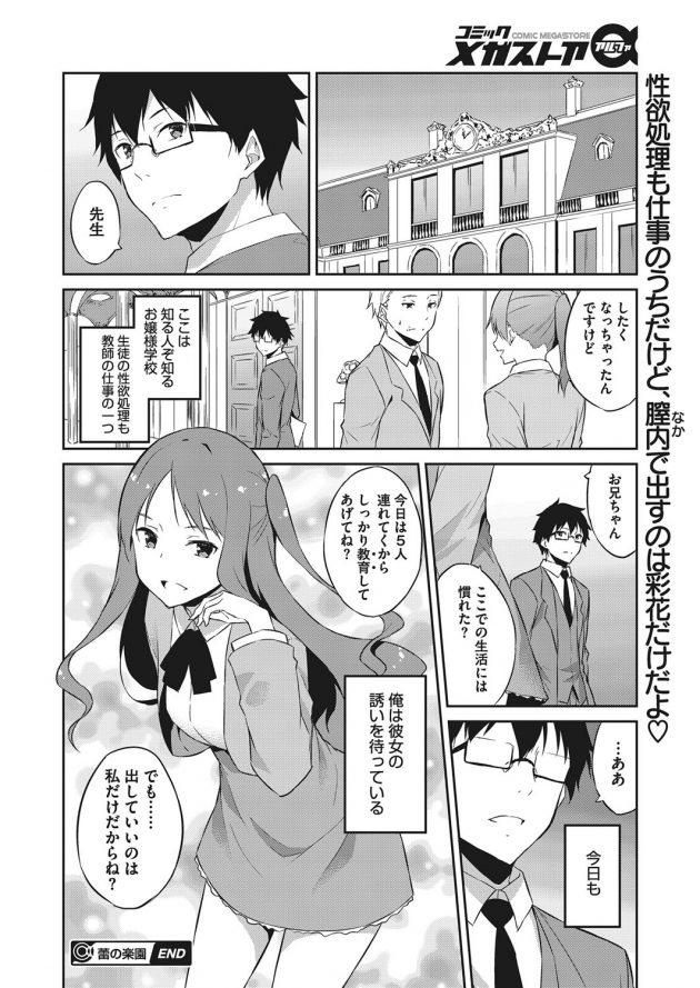【エロ漫画】お嬢様学校に赴任した先生は女生徒たちの性欲処理も兼任してるw【無料 エロ同人】(22)