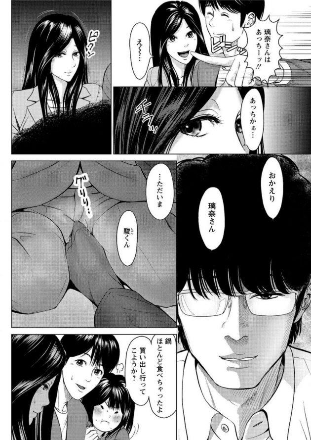 【エロ漫画】お隣の夫婦に思わせぶりな態度に我慢の限界がw【無料 エロ同人】(4)