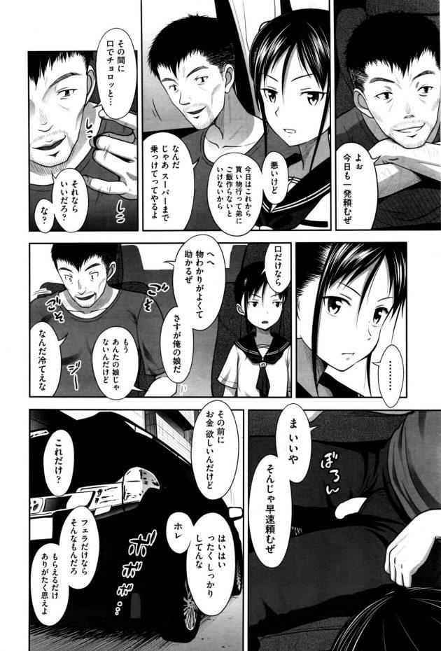 【エロ漫画】貧乳ちっぱいのセーラー服JCが学校帰りにホテルに連れて生ハメされて中出しセックス【無料 エロ同人】(4)