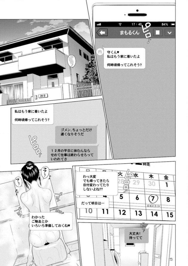 【エロ漫画】夫が寝てる間にフェラして中だししちゃうぞ!【無料 エロ同人】(1)