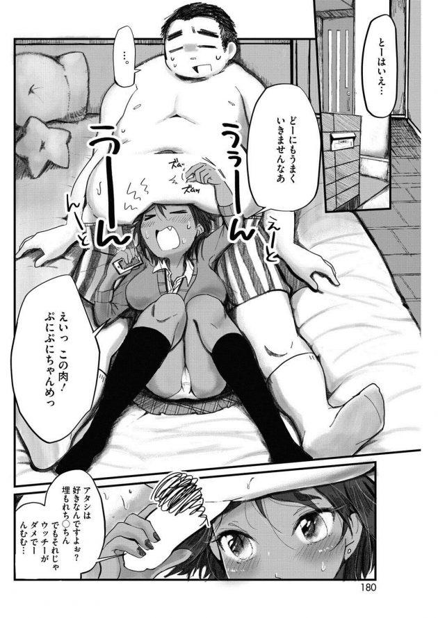 【エロ漫画】デブなデカっ腹のせいでエッチの時よく見えないんだがw!【無料 エロ同人】(6)