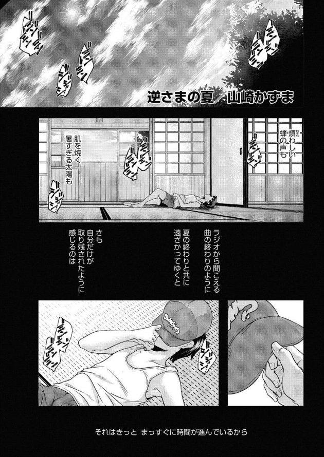 【エロ漫画】下半身をこちらに向ける貧乳ちっぱいの少女のパイパンロリまんこに生ハメ!【無料 エロ同人】(1)