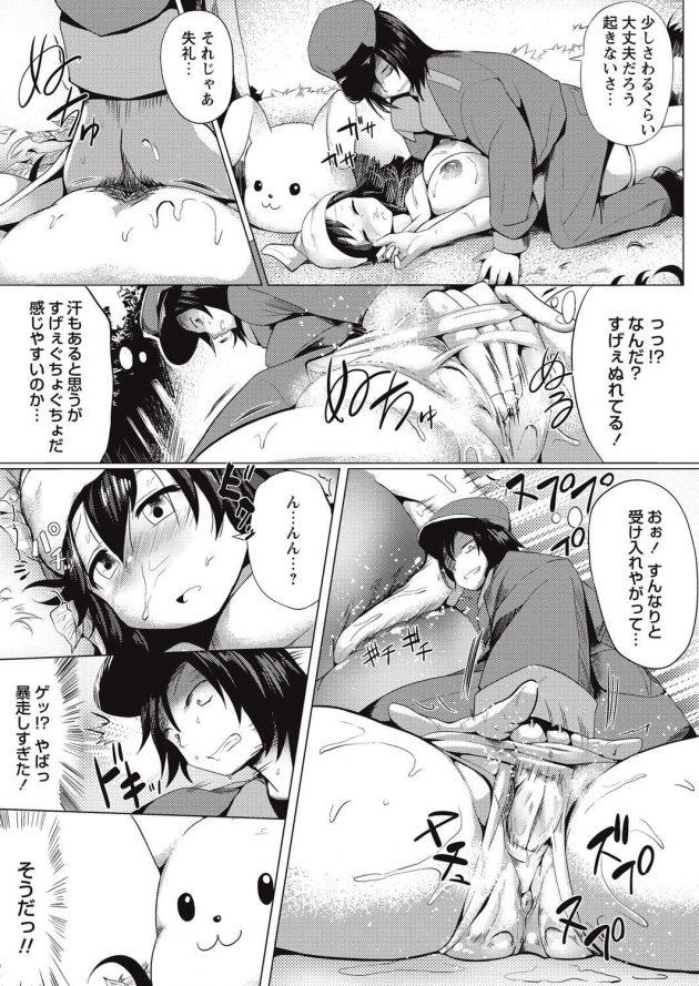 【エロ漫画】キグルミショーのバイトをしていた少女が気ぐるみを脱がされ中出しレイプ!【無料 エロ同人】(13)