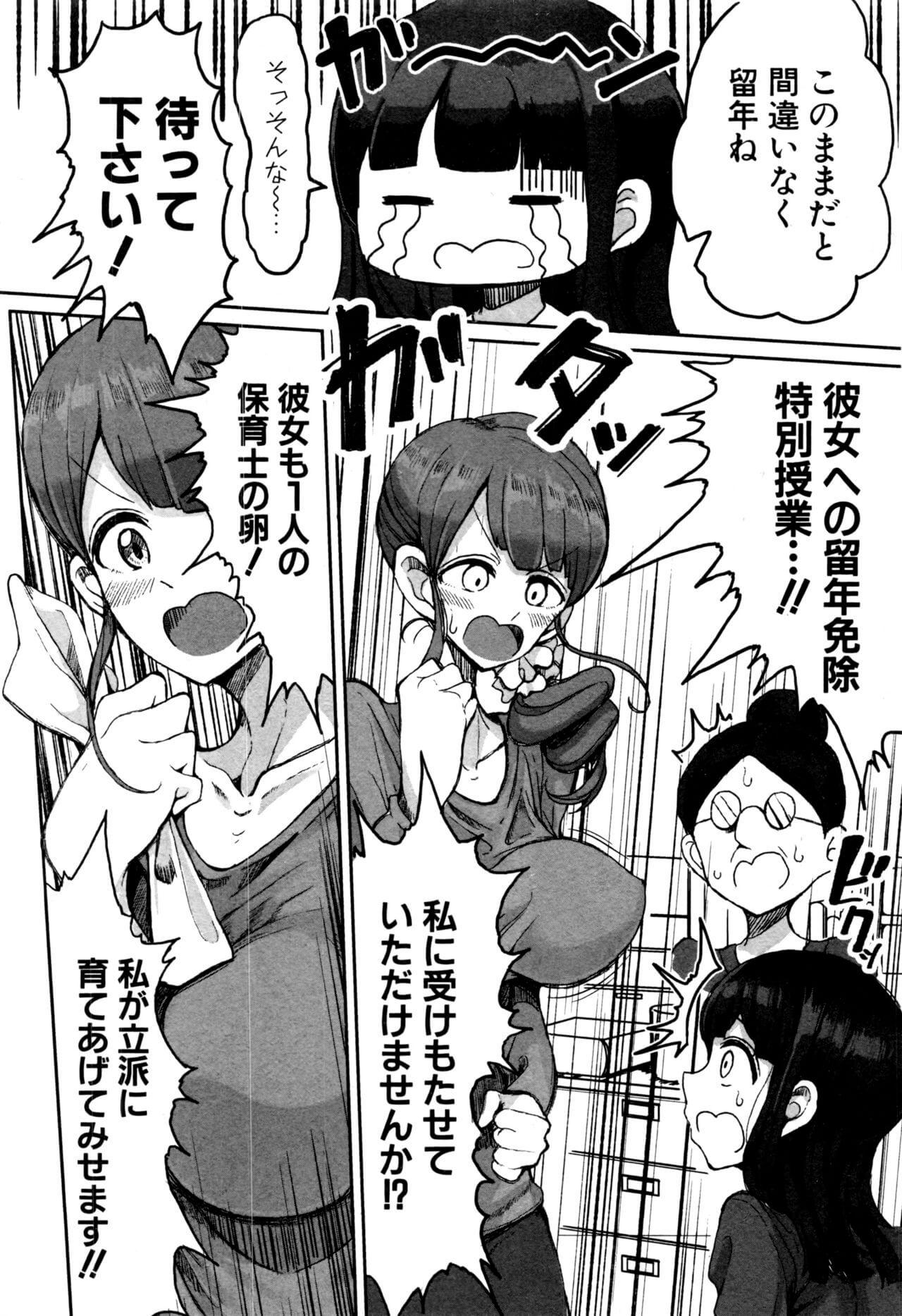 【エロ漫画】巨乳の制服JKが留年免除のための先生のフル勃起のおちんぽ手コキにフェラw【無料 エロ同人】