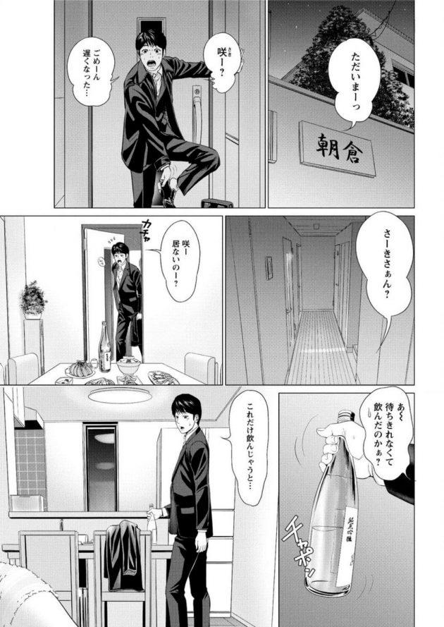 【エロ漫画】夫が寝てる間にフェラして中だししちゃうぞ!【無料 エロ同人】(5)