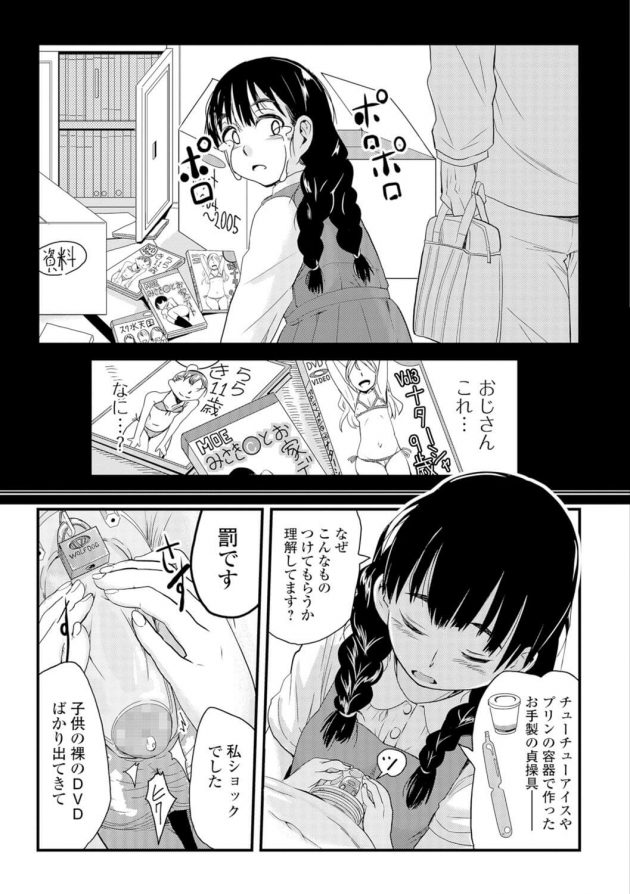 【エロ漫画】姪っ子で貧乳ちっぱいJSがおじさんを射精管理してロリコンセックス!【無料 エロ同人】(5)