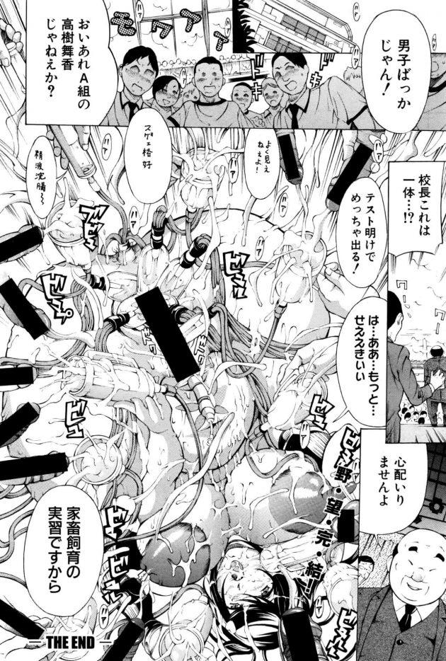 【エロ漫画】爆乳のJKが巨乳の乳首に電マ押し付けられてフェラチオしちゃうぞ!【無料 エロ同人】(22)