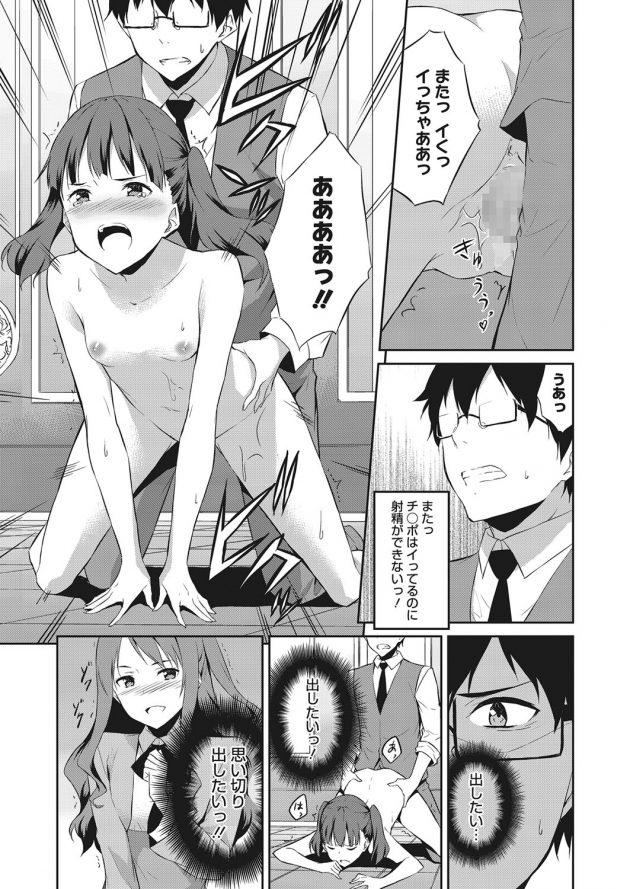 【エロ漫画】お嬢様学校に赴任した先生は女生徒たちの性欲処理も兼任してるw【無料 エロ同人】(13)