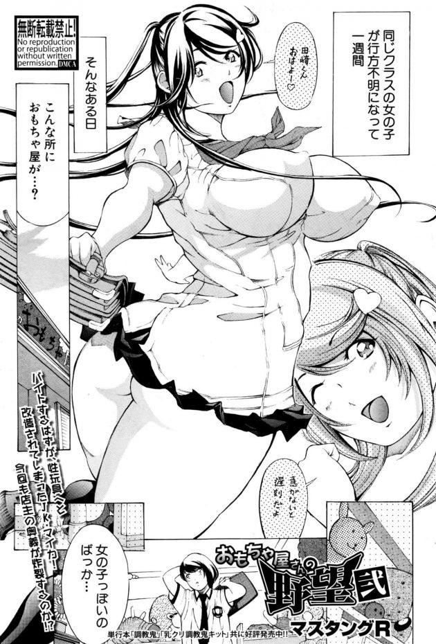 【エロ漫画】爆乳のJKが巨乳の乳首に電マ押し付けられてフェラチオしちゃうぞ!【無料 エロ同人】(1)