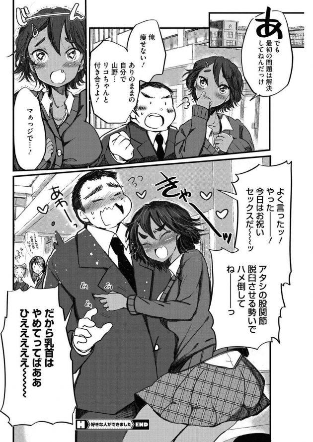 【エロ漫画】デブなデカっ腹のせいでエッチの時よく見えないんだがw!【無料 エロ同人】(22)