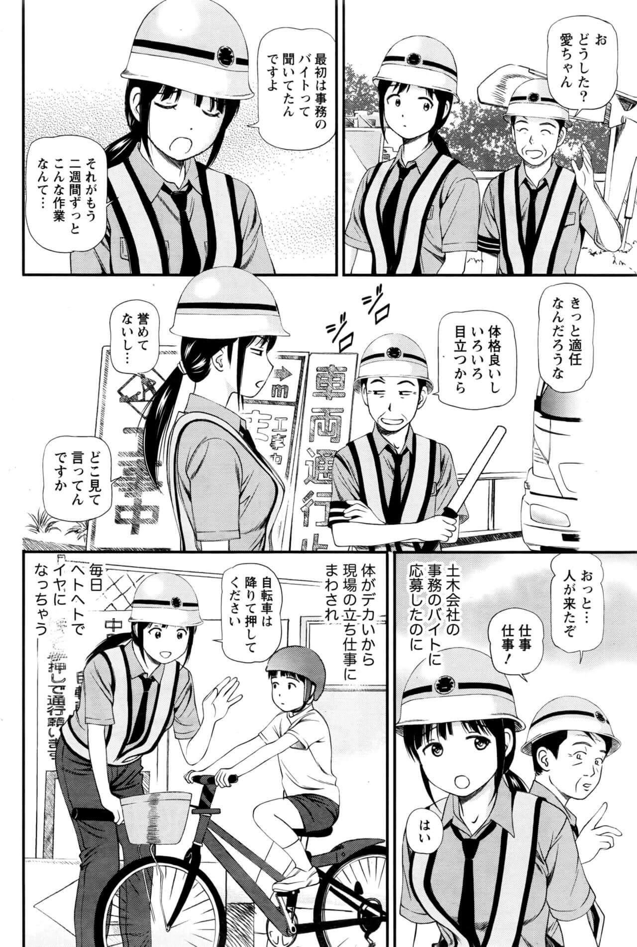 【エロ漫画】毎日ランニングですれ違う男の子ムラムラしちゃって痴女プレイで絶頂w【無料 エロ同人】