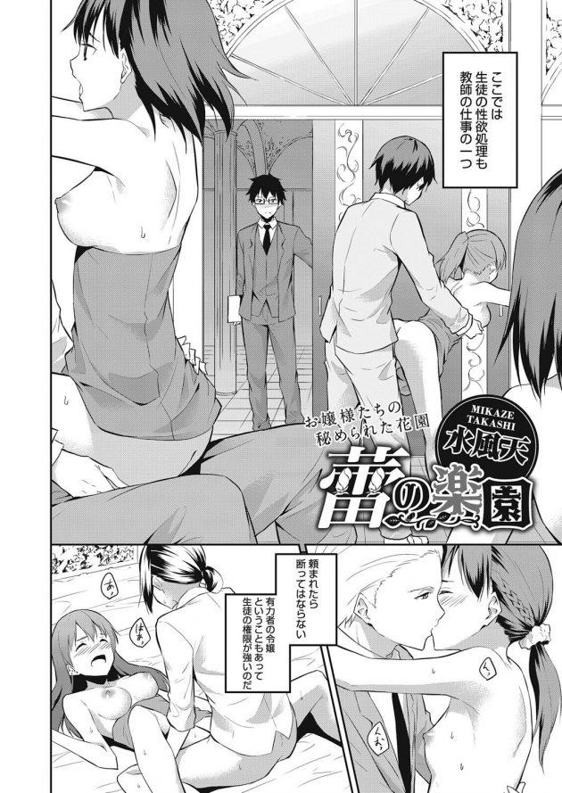 【エロ漫画】お嬢様学校に赴任した先生は女生徒たちの性欲処理も兼任してるw【無料 エロ同人】(2)