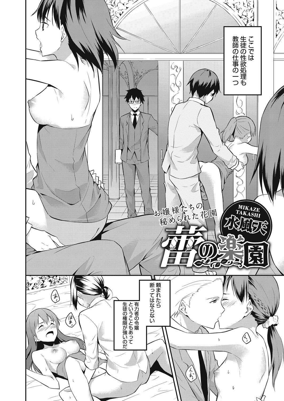 【エロ漫画】お嬢様学校に赴任した先生は女生徒たちの性欲処理も兼任してるw【無料 エロ同人】