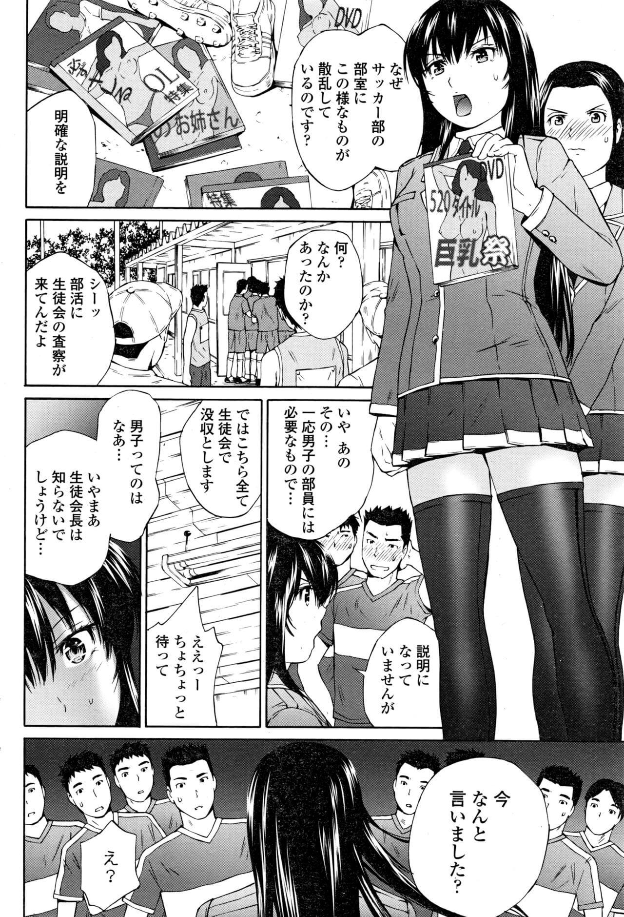 【エロ漫画】生徒会長を務める制服JKが勃起したおちんちん目の前に出されてアナルに生ハメ【無料 エロ同人】