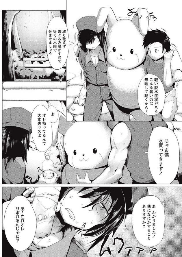 【エロ漫画】キグルミショーのバイトをしていた少女が気ぐるみを脱がされ中出しレイプ!【無料 エロ同人】(4)