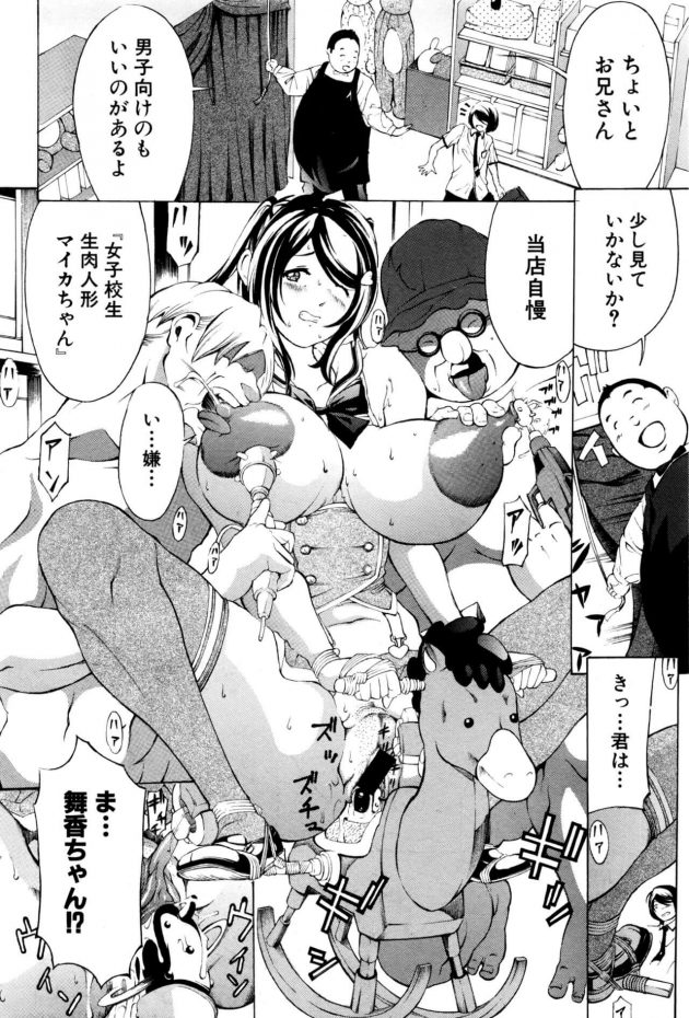 【エロ漫画】爆乳のJKが巨乳の乳首に電マ押し付けられてフェラチオしちゃうぞ!【無料 エロ同人】(2)