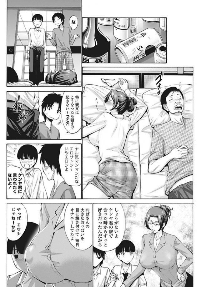 【エロ漫画】親友の巨乳母親を睡眠姦してアナルに生ハメされて2穴中出し【無料 エロ同人】(2)
