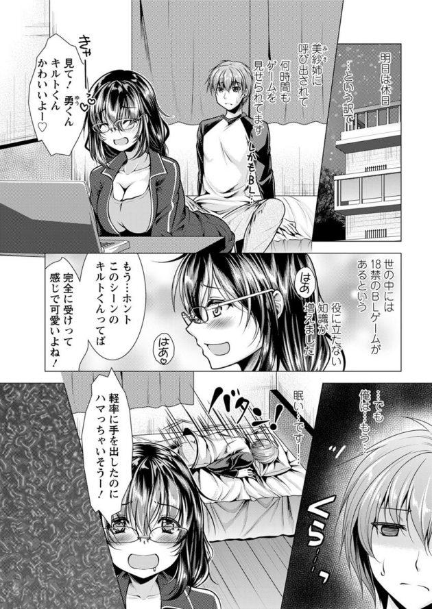 【エロ漫画】腐女子なお姉さんの爆乳を揉みし中出し絶頂!【無料 エロ同人】(1)