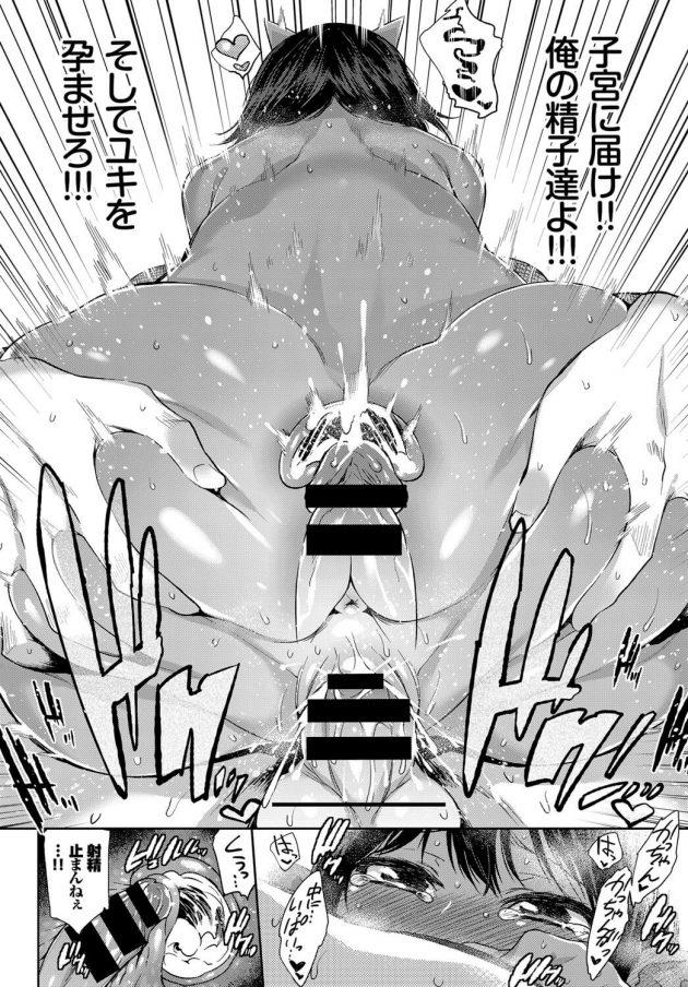 【エロ漫画】巨乳のモンスター娘が和姦展開で中出しセックス!【無料 エロ同人】(20)
