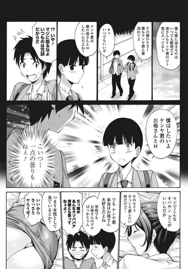 【エロ漫画】親友の巨乳母親を睡眠姦してアナルに生ハメされて2穴中出し【無料 エロ同人】(3)