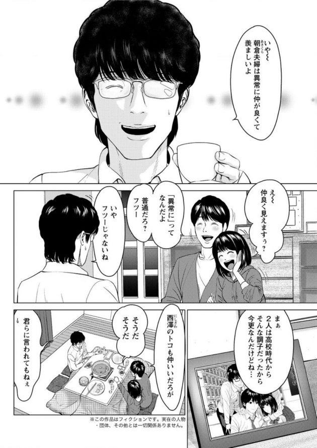 【エロ漫画】お隣の夫婦に思わせぶりな態度に我慢の限界がw【無料 エロ同人】(2)
