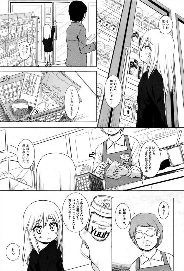 【エロ漫画】金髪ロリに女体化しちゃって処女を奪われてレイプされて中出し!【無料 エロ同人】(7)