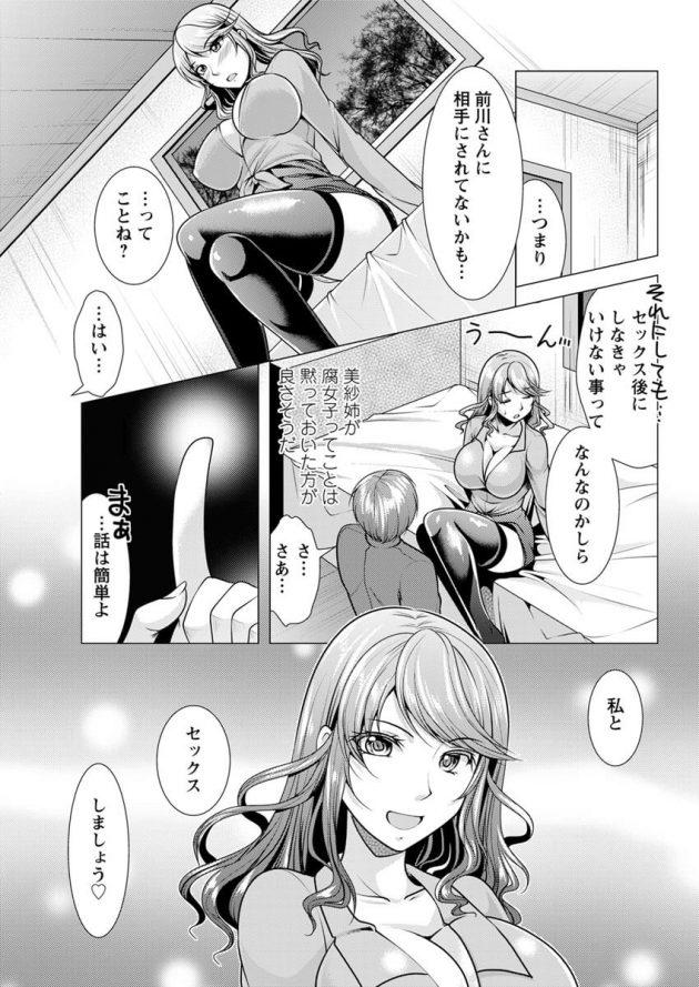 【エロ漫画】エッチ後に全く余韻が無さすぎてオナニーで挽回しちゃうぞ!【無料 エロ同人】(5)