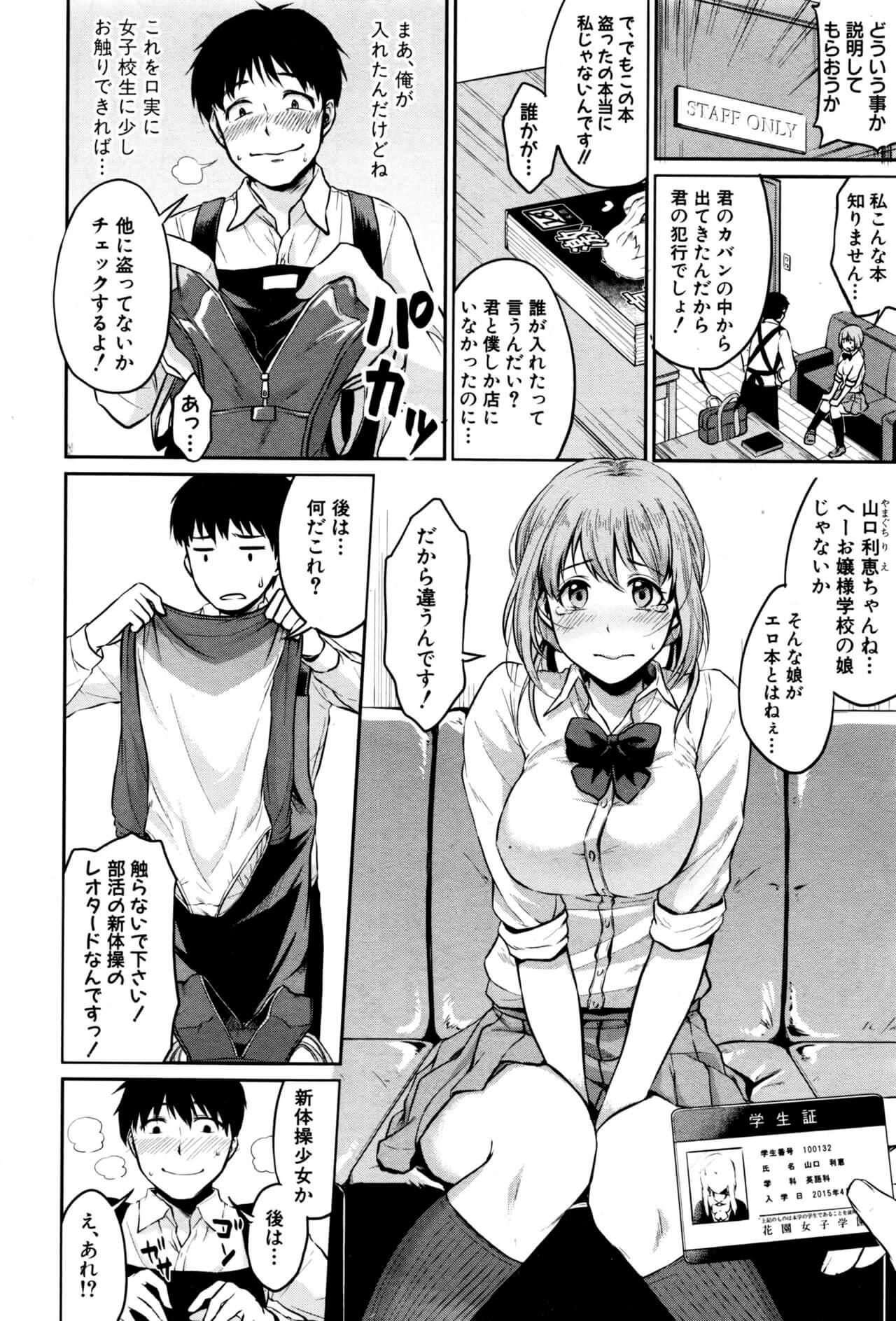 【エロ漫画】制服JKがエロ本立ち読みして興奮しちゃってるぞ!【無料 エロ同人】