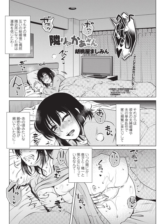 【エロ漫画】先輩に熟女まんこを手マンされ息子の前で痴態を晒す母親【無料 エロ同人】