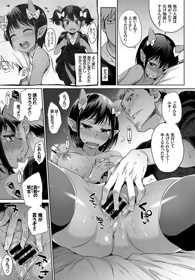 【エロ漫画】巨乳のモンスター娘が和姦展開で中出しセックス!【無料 エロ同人】(11)
