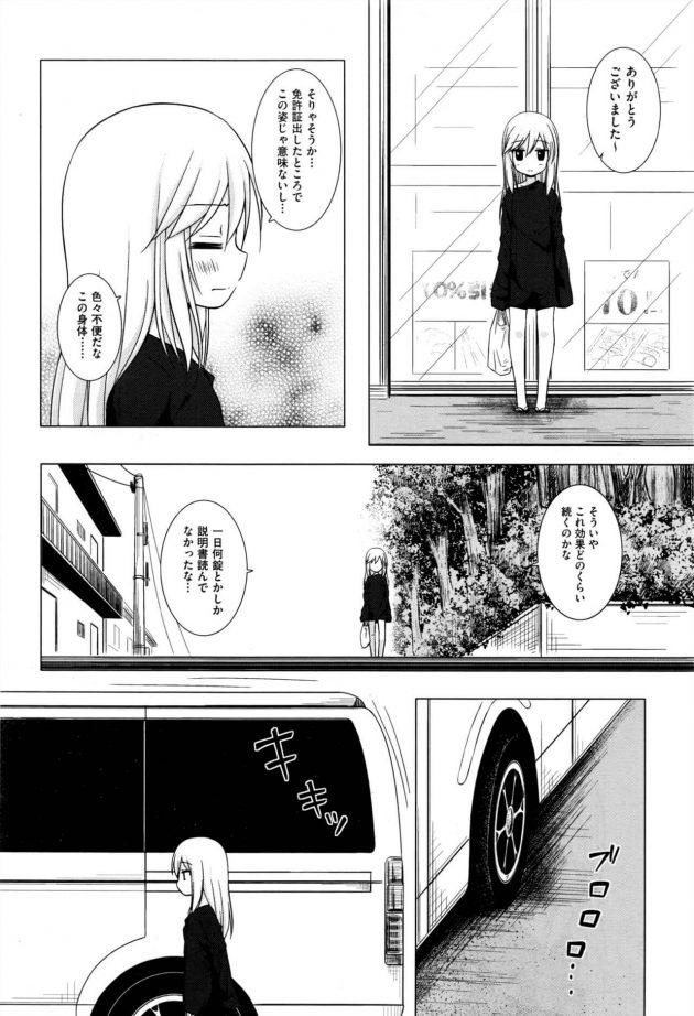 【エロ漫画】金髪ロリに女体化しちゃって処女を奪われてレイプされて中出し!【無料 エロ同人】(8)