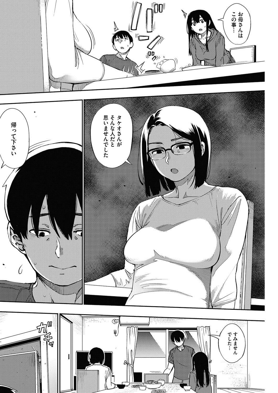 【エロ漫画】眼鏡っ子熟女と巨乳の娘と3P親子丼でアナルとまんこに生ハメ!【無料 エロ同人】