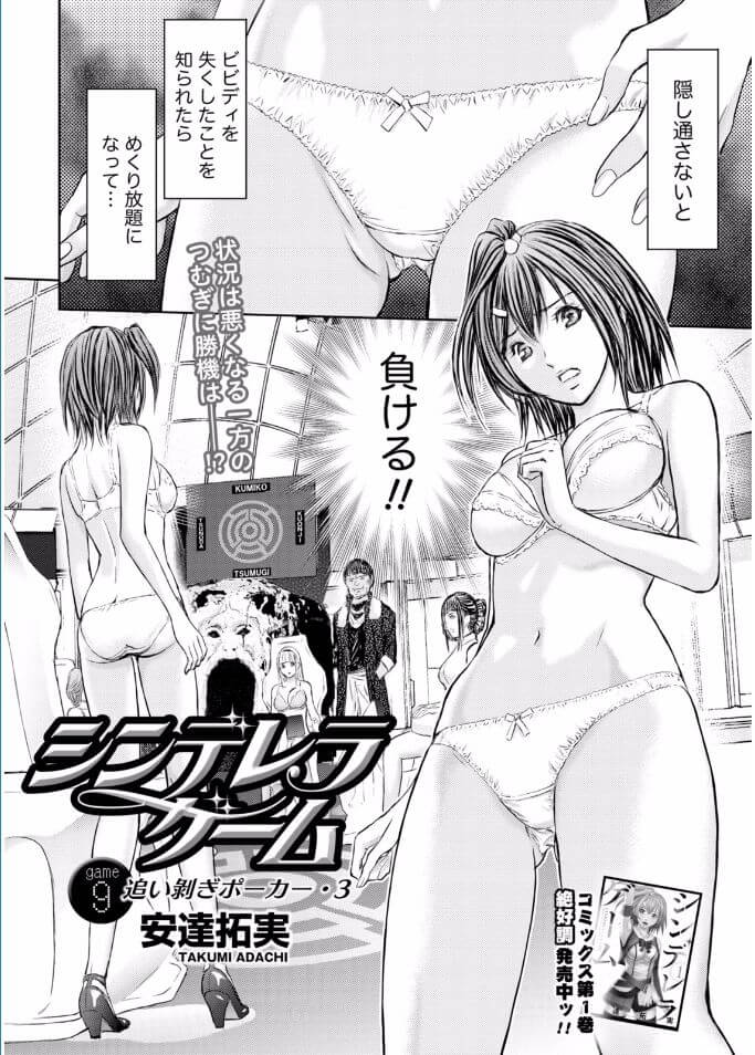 【エロ漫画】追い剥ぎポーカーゲームに参加させられている巨乳のお姉さんが羞恥プレイで絶頂w【無料 エロ同人】
