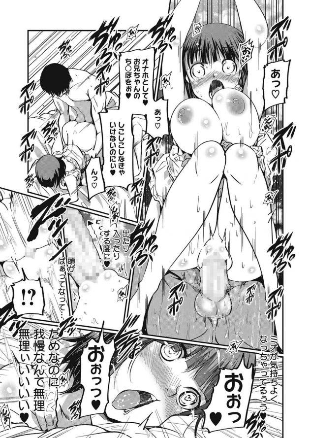 【エロ漫画】妹に愛用のオナホ達をボーリングピンにされる主人公w【無料 エロ同人】(19)